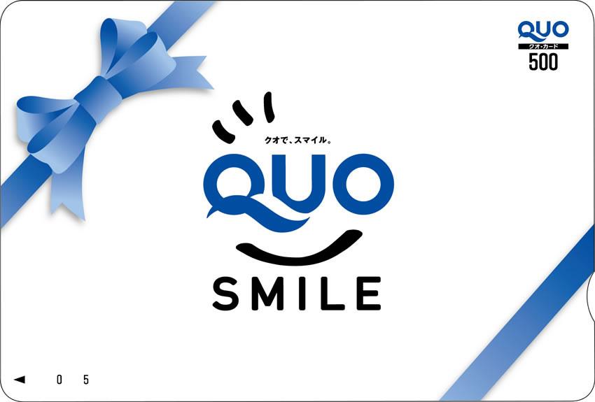 QUOカード 500円分